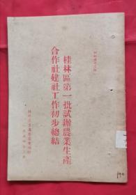 桂林区第一批试办农业生产合作社建社工作初步总结 54年版 包邮挂刷