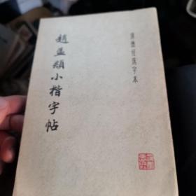 赵孟頫楷字帖