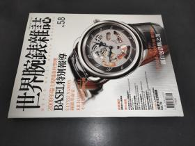 世界腕表杂志 No.58