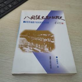 八闽健儿抗日征程史:新四军福建子弟兵的历史足迹