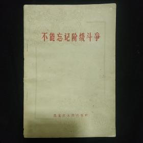 《不能忘记阶级斗争》本社编 黑龙江人民出版社 1964年1版1印 私藏 书品如图.