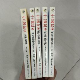 十二国记 (典藏版)1~5册