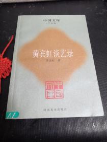 中国文库:黄宾虹谈艺录(馆藏)