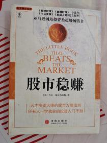 股市稳赚:战胜市场的小册子 乔尔