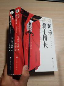 刺杀骑士团长:第1部 显形理念篇、第2部 流变隐喻篇(全两册)