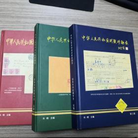 中华人民共和国封戳珍趣录(三册全)