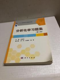 """分析化学习题集(第三版)/普通高等教育""""十一五""""国家级规划教材"""