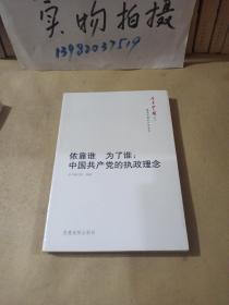 今日中国丛书·解读中国共产党系列·依靠谁·为了谁:中国共产党的执政理念+中国奇迹的奥秘+挑战与应对:迎难而上的中国共产党(三本合售)