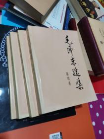 毛泽东选集全四卷