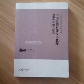 中国高校对外汉语教师教学评价模式研究