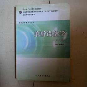 全国高等学校教材(供麻醉学专业用):麻醉设备学(第3版)