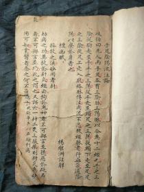 清中期《中和堂针灸手抄本》一册全92张184面,图40余幅,通本馆阁体工笔小楷字体秀美