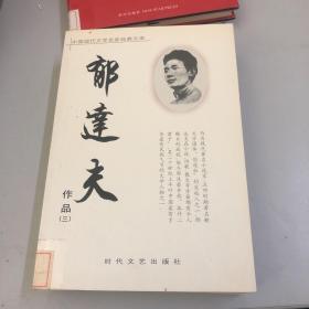 中国现代文学名家经典文库:郁达夫 作品 (1-3全)