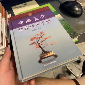 中国盆景制作技术手册--{b1705290000073208}
