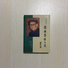 张国基诗文选
