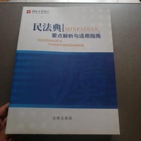 民法典要点解析与适用指南2020(国家开发银行)