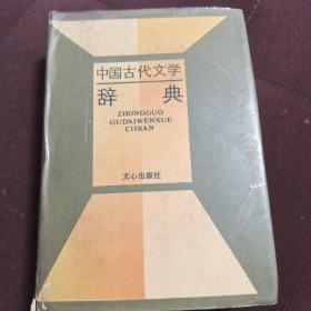 中国古代文学词典