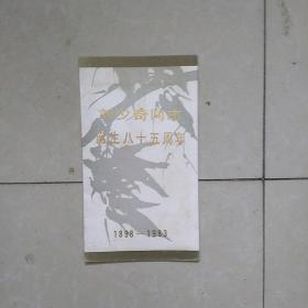 刘少奇同志诞生八十五周年纪念邮折