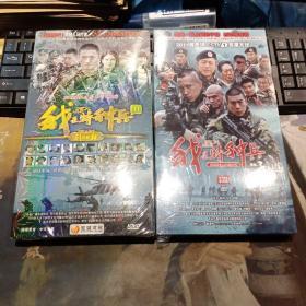 DVD 我是特种兵1-2部