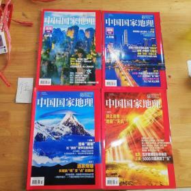 中国国家地理 2021年   01总第723期、02总第724期、03总第725期、04总第726期(4本合售)