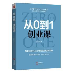 从0到1创业课❤ 席圣文 现代出版社9787514352412✔正版全新图书籍Book❤