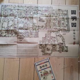 圆明园 手工绘制(中英文)