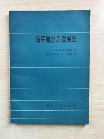 海军航空兵发展史(原版现货、内页干净)