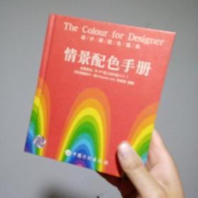 设计师配色图典:情景配色手册