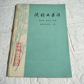 沈绍九医话 书内有少许划线,品看图