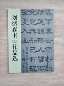 刘炳森书画作品选