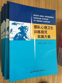 部队心理卫生训练规范与实施方案(库存新书 一版一印)