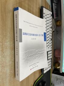 深圳市宝安区城市更新工作手册