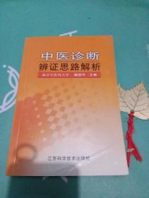 中医诊断辨证思路解析