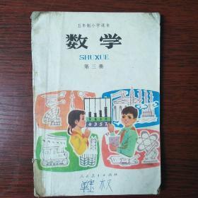 五年制小学课本数学第三册(1981.11)