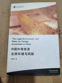 中国外商投资法律环境与风险