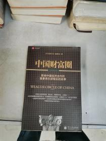 中国财富圈【满30包邮】