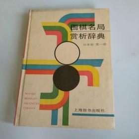 围棋名局赏析辞典日本卷.第一辑