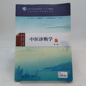 中医诊断学(第3版/本科中医药类/中医学/配增值)