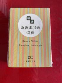 精选汉语印尼语词典(未拆封)