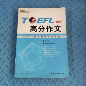 TOEFL iBT高分作文:TOEFL官方题库范文大全