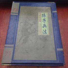 孙子兵法(全4卷)