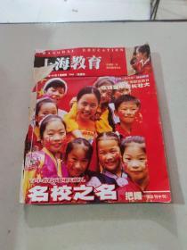 上海教育 2002 10-12