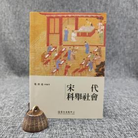 台大出版中心 梁庚尧《宋代科举社会》(锁线胶订)