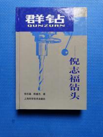 群钻:倪志福钻头