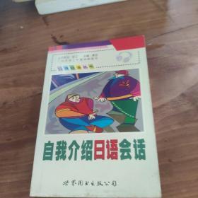 口袋日语丛书:自我介绍日语会话