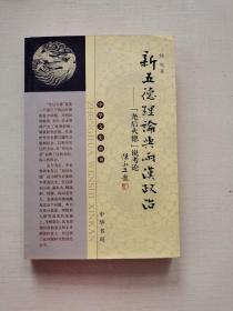 """新五德理论与两汉政治:""""尧后火德""""说考论"""