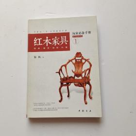 红木家具玩家必备手册