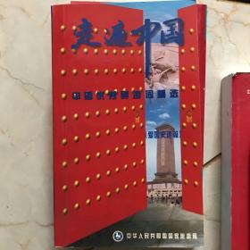 走遍中国系列-中国优秀导游词精选(五)-爱国史迹篇