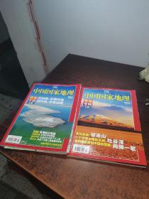 中国国家地理 2006年第2、3期 青海专辑 上下册(附地图1张)