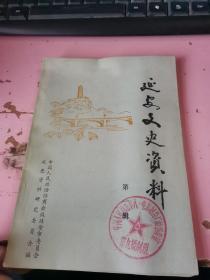 延安文史资料 第一辑 有印章